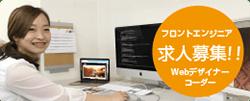 コーダー、Webデザイナー集まれ!フロントエンジニア募集!