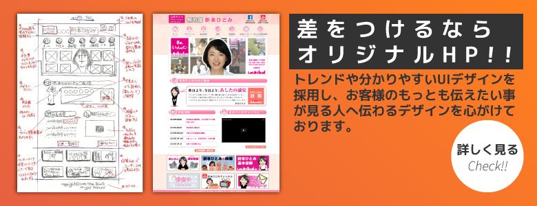 オリジナルWebサイト制作