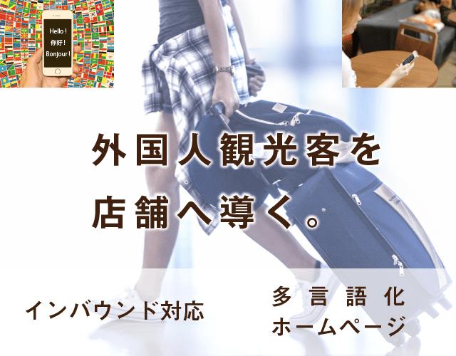 外国人観光客を店舗へ。インバウンド対応多言語化ホームページ