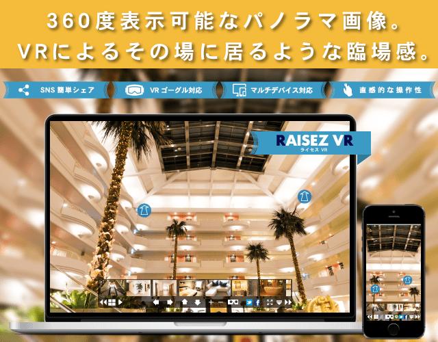 360度表示可能なパノラマ画像をWeb上で表現