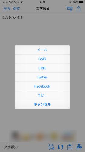 文字数カウントメモ-03