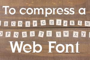 Webフォントを圧縮して軽くする。