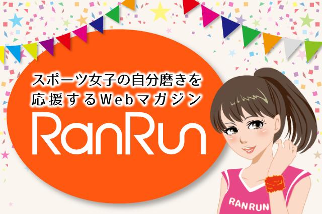 WebマガジンRanRun