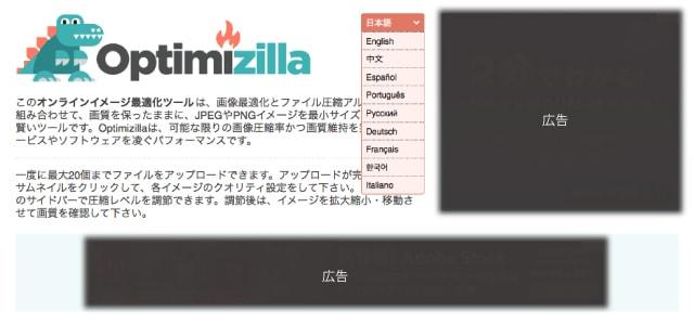 画像圧縮WEBサービス「OPTIMIZILLA」-01