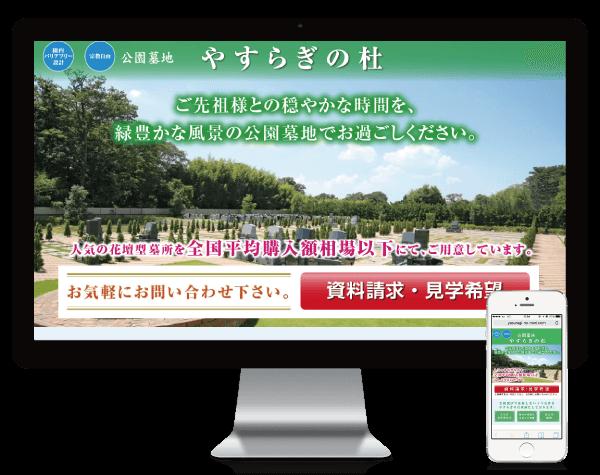 公園墓地やすらぎの杜