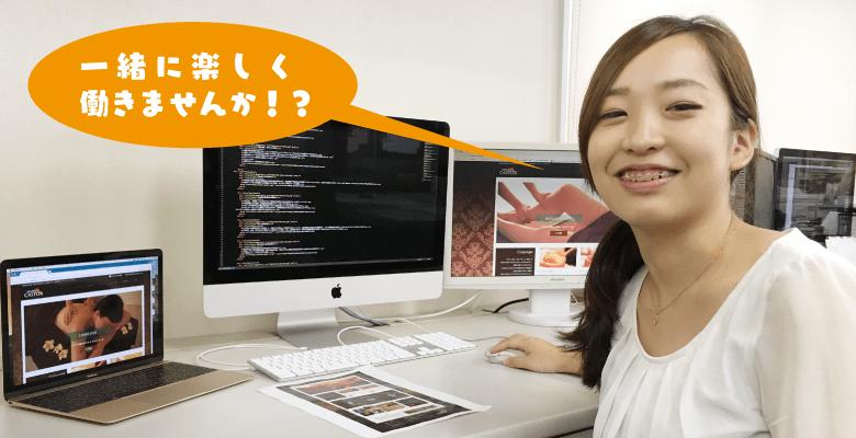 コーダー、Webデザイナー集まれ!RAISEZフロントエンジニア募集!