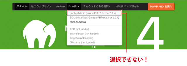 phpMyAdminが選択できない!