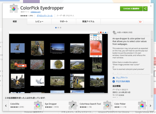 ColorPick Eyedropper