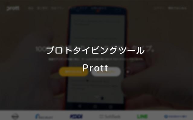 プロトタイピングツール prott