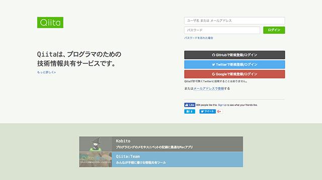 Qiitaの登録画面
