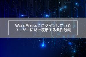 WordPressにログインしているユーザーにだけ表示する条件分岐