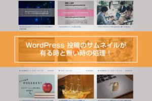 WordPress 投稿のサムネイルが有る時と無い時の処理!