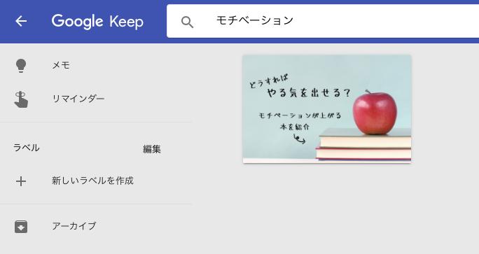 google keep画像検索