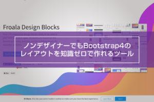 ノンデザイナーでもBootstrap4のレイアウトを知識ゼロで作れるツール