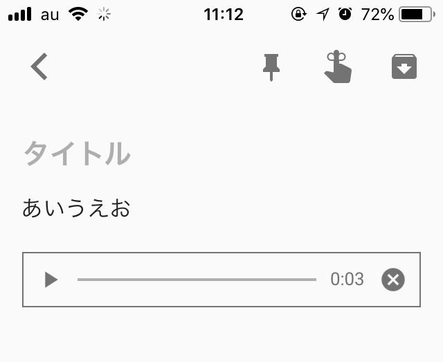 googlekeep音声入力