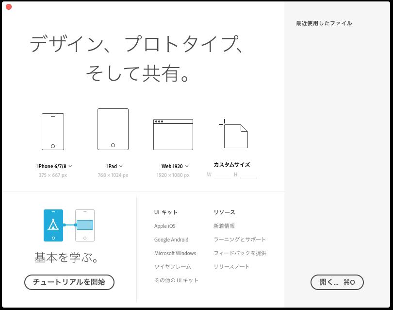 AdobeXD スタート画面