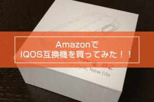 AmazonでIQOS互換機を買ってみた!!