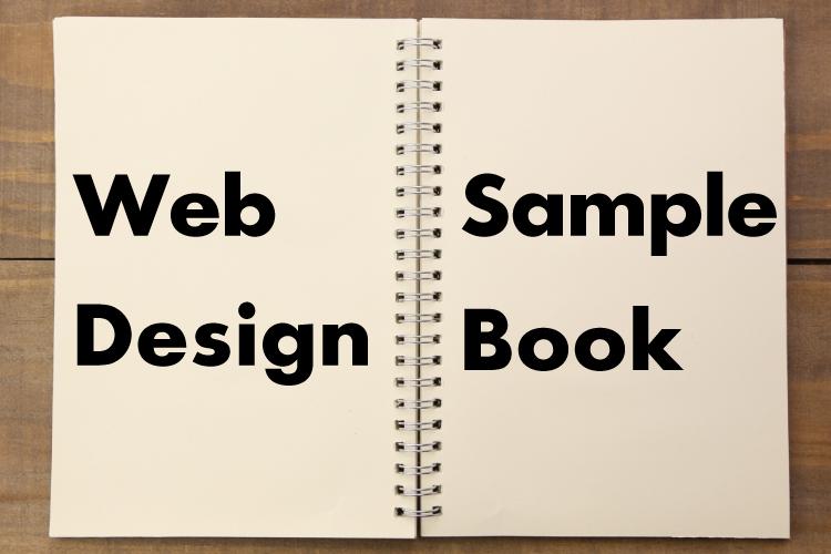 初心者Webデザイナーにおすすめ『Webデザイン良質見本帳』