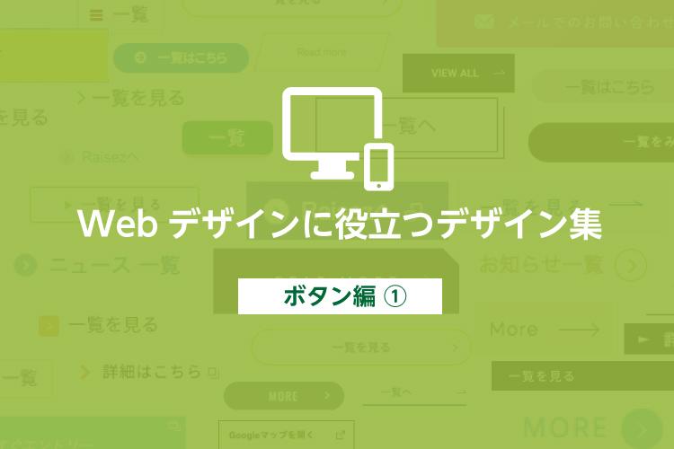 Webデザインに役立つデザイン集 ボタン編①