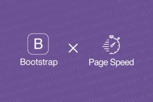 Bootstrapとページスピードについて考えてみました