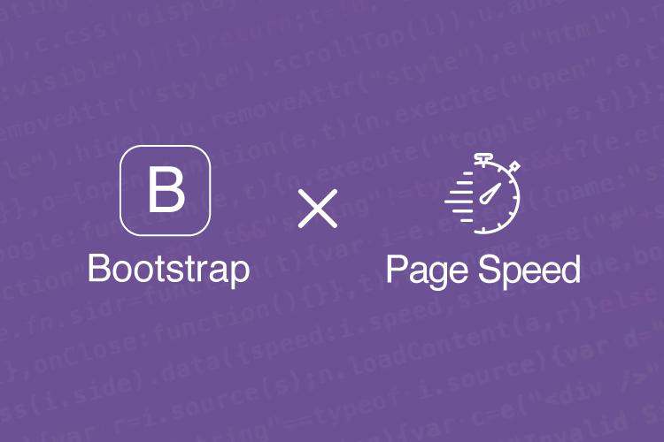 ブログ-Bootstrapとページスピード