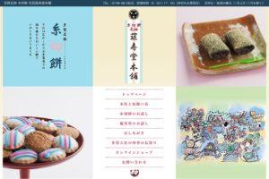 糸切餅元祖莚寿堂本舗