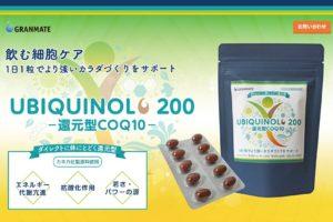UBIQUINOL 200 -還元型COQ10-